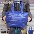 ROOTOTE・ルートート FEATHER ROO DELI ・フェザールー デリ PERTEX